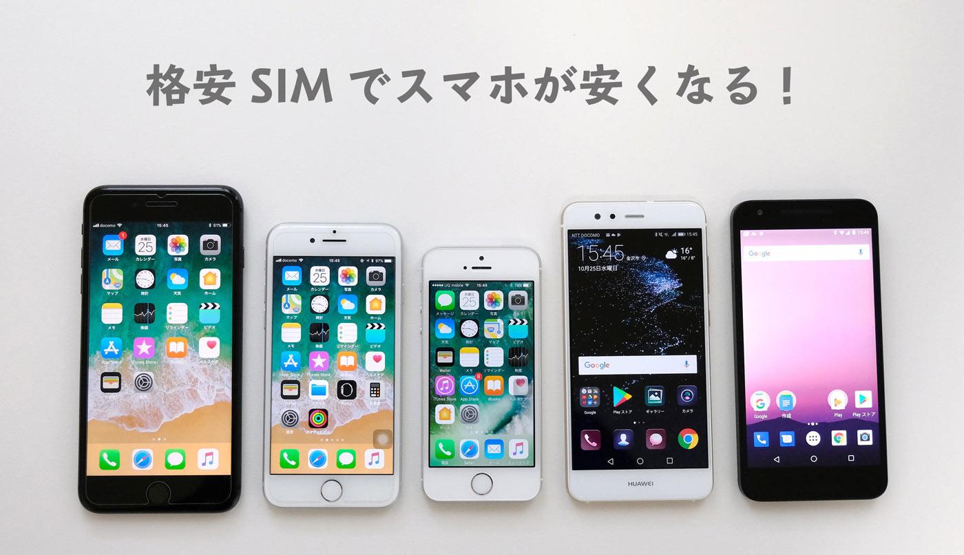 格安SIMでスマホが安くなる!