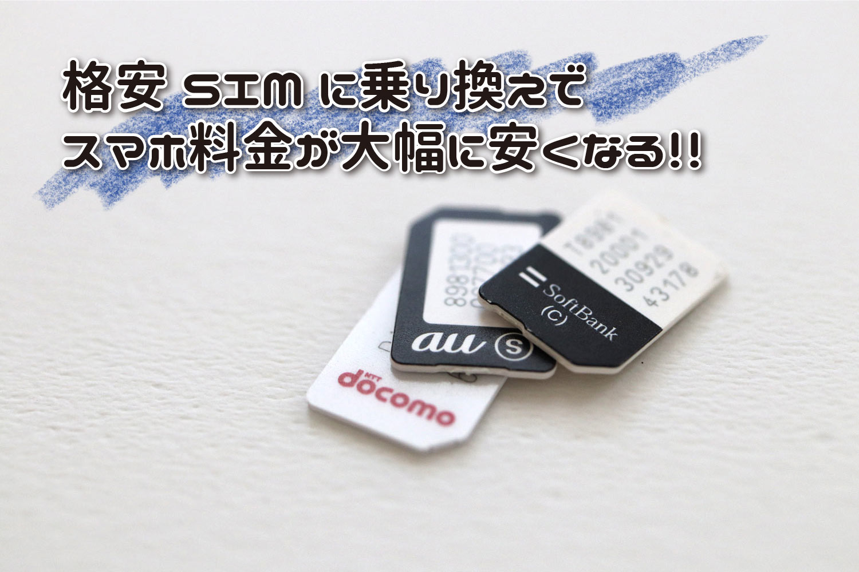 格安SIMに乗り換えでスマホ料金が大幅に安くなる!