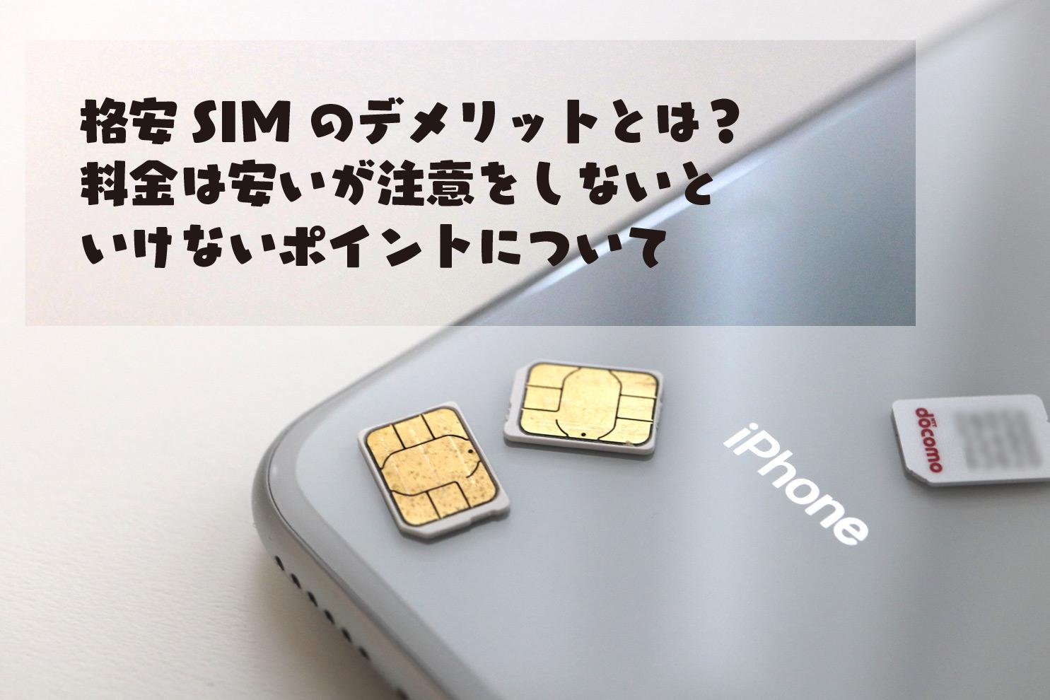 格安SIMのデメリット