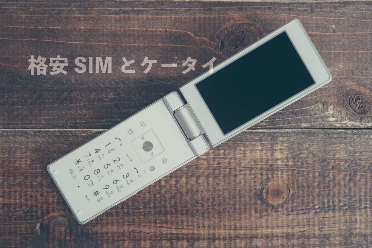 格安SIMとケータイ