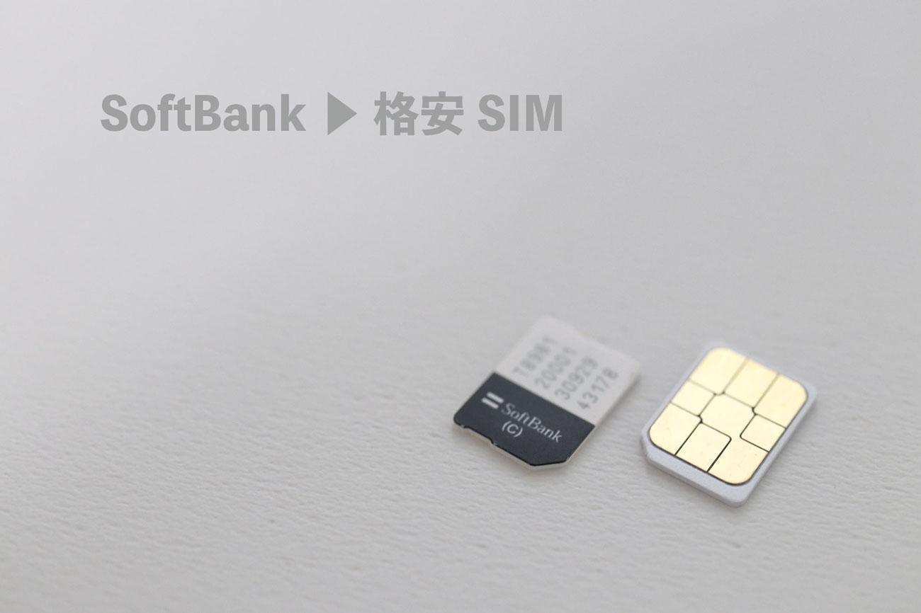 SoftBankから格安SIMにのりかえ