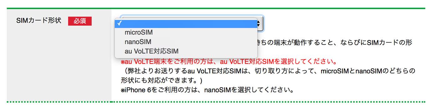 LTE用SIMとVoLTE用SIM マイネオ