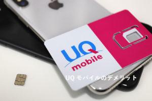 UQモバイルのデメリット