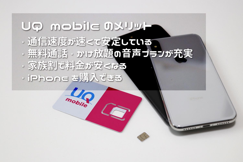 UQモバイル メリット