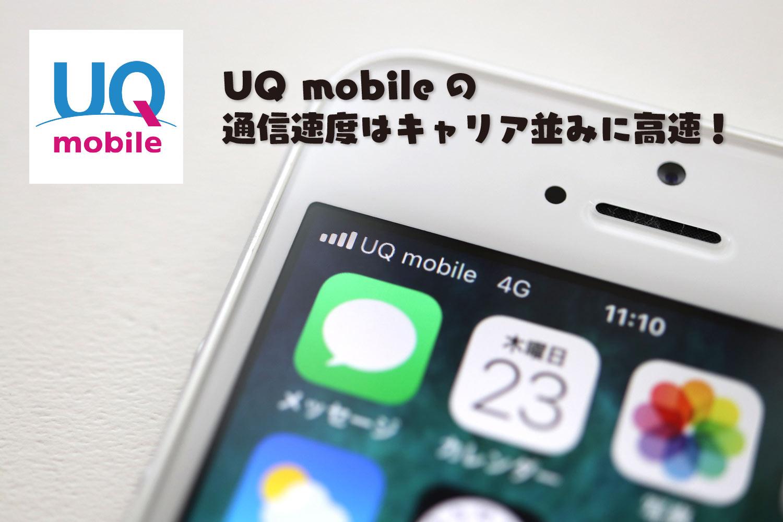 UQ mobile 通信速度