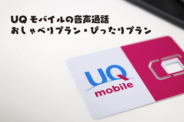 UQ mobile おしゃべり・ぴったりプラン