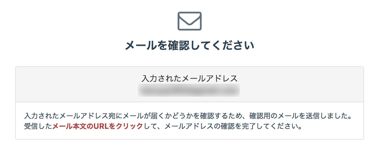 メール認証