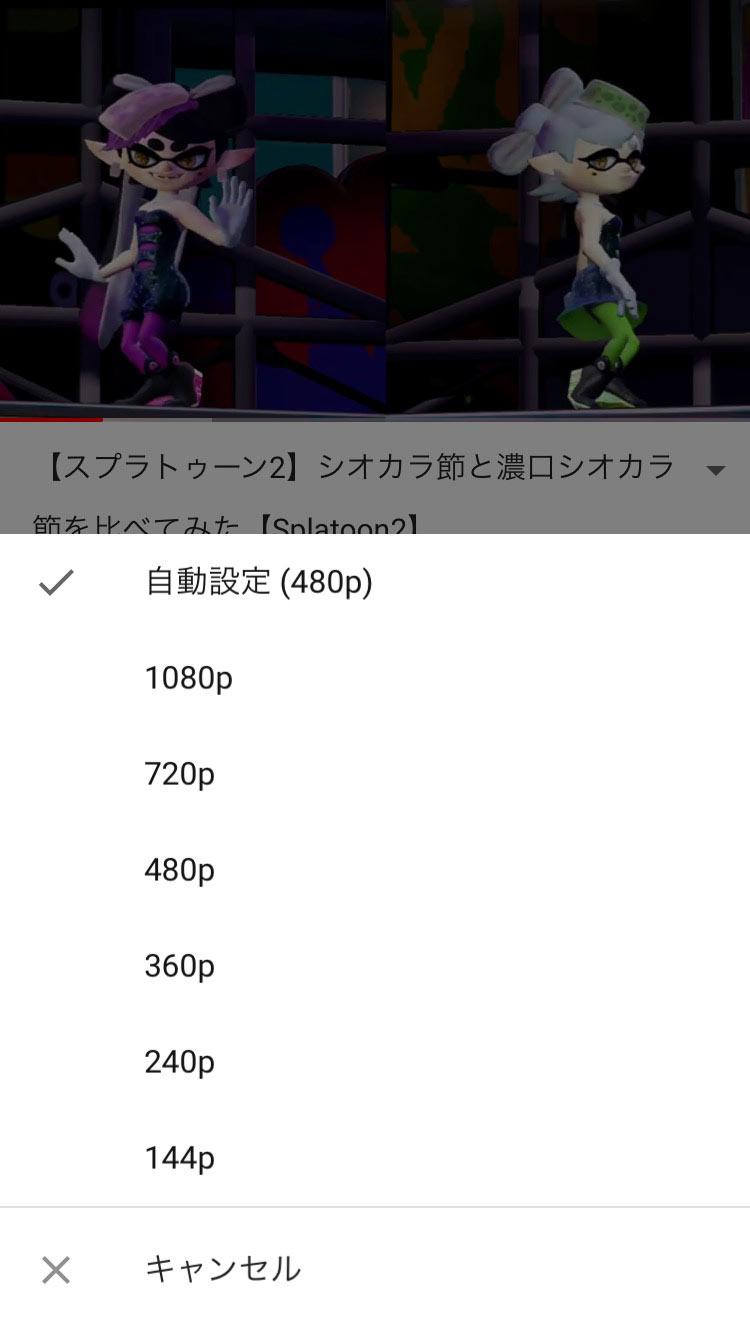 YouTube スマホアプリ画質