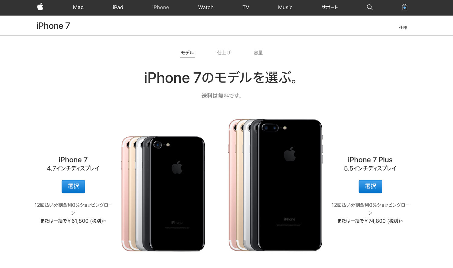 Apple StoreでiPhoneを購入する
