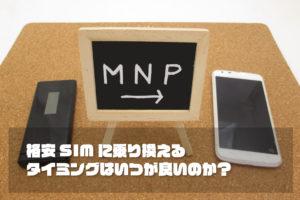 格安SIMに乗り換えるタイミングについて