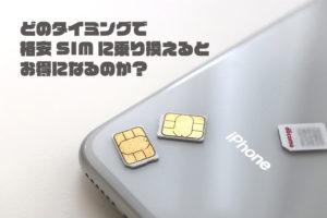 格安SIMの乗り換えるタイミング
