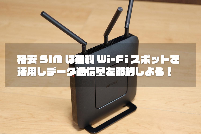 格安SIMの無料Wi-Fiスポット