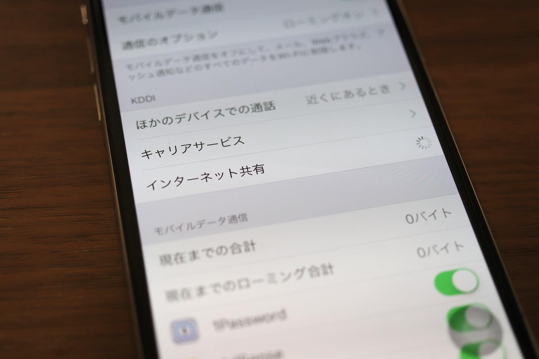 iPhone mineo テザリング制限