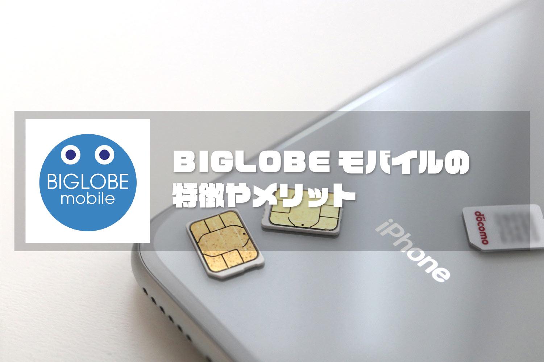 BIGLOBEモバイル メリット