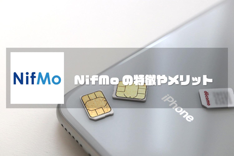 NifMoの特徴とメリット
