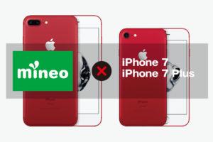 mineo iPhone7