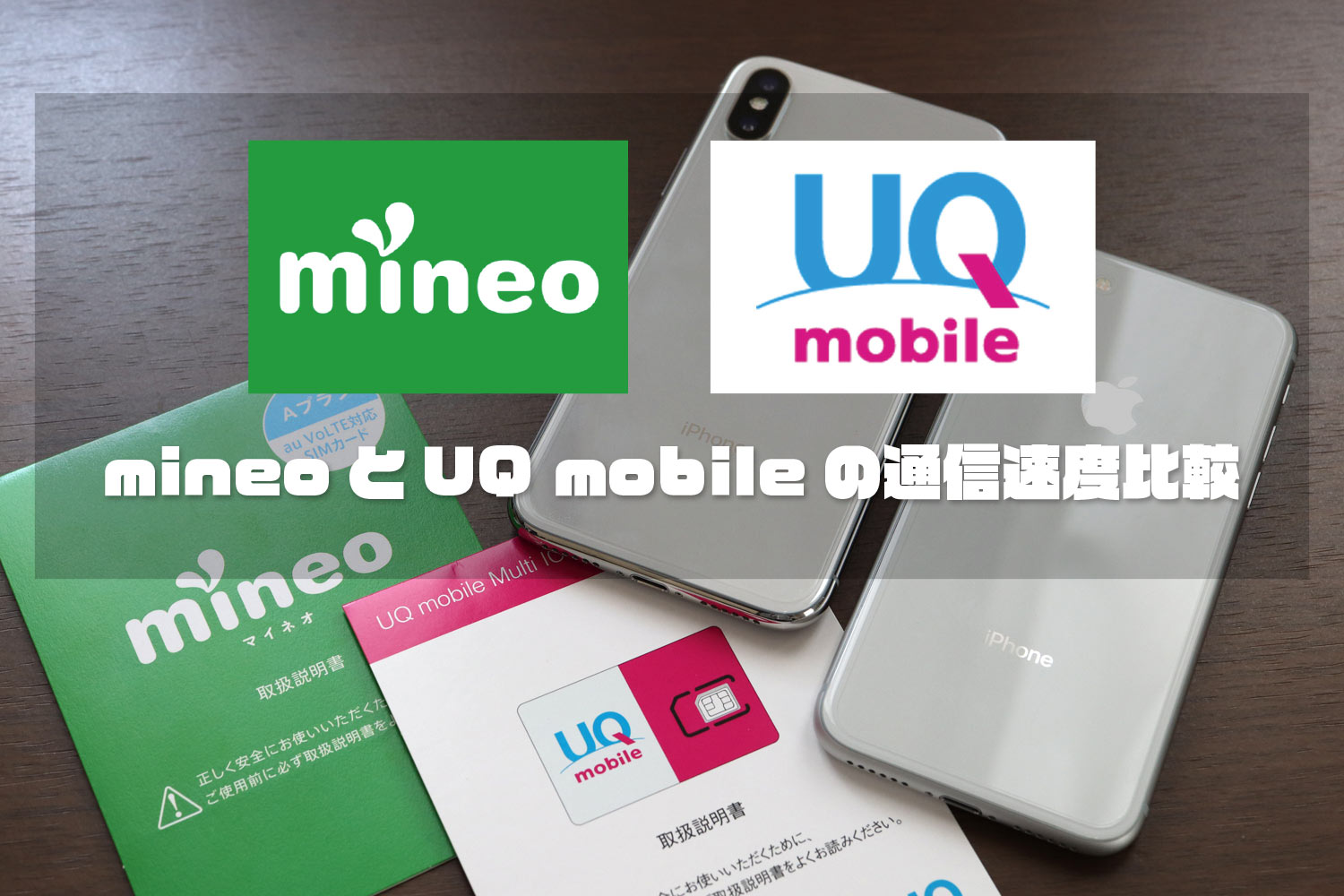 mineoとUQ mobile 通信速度比較