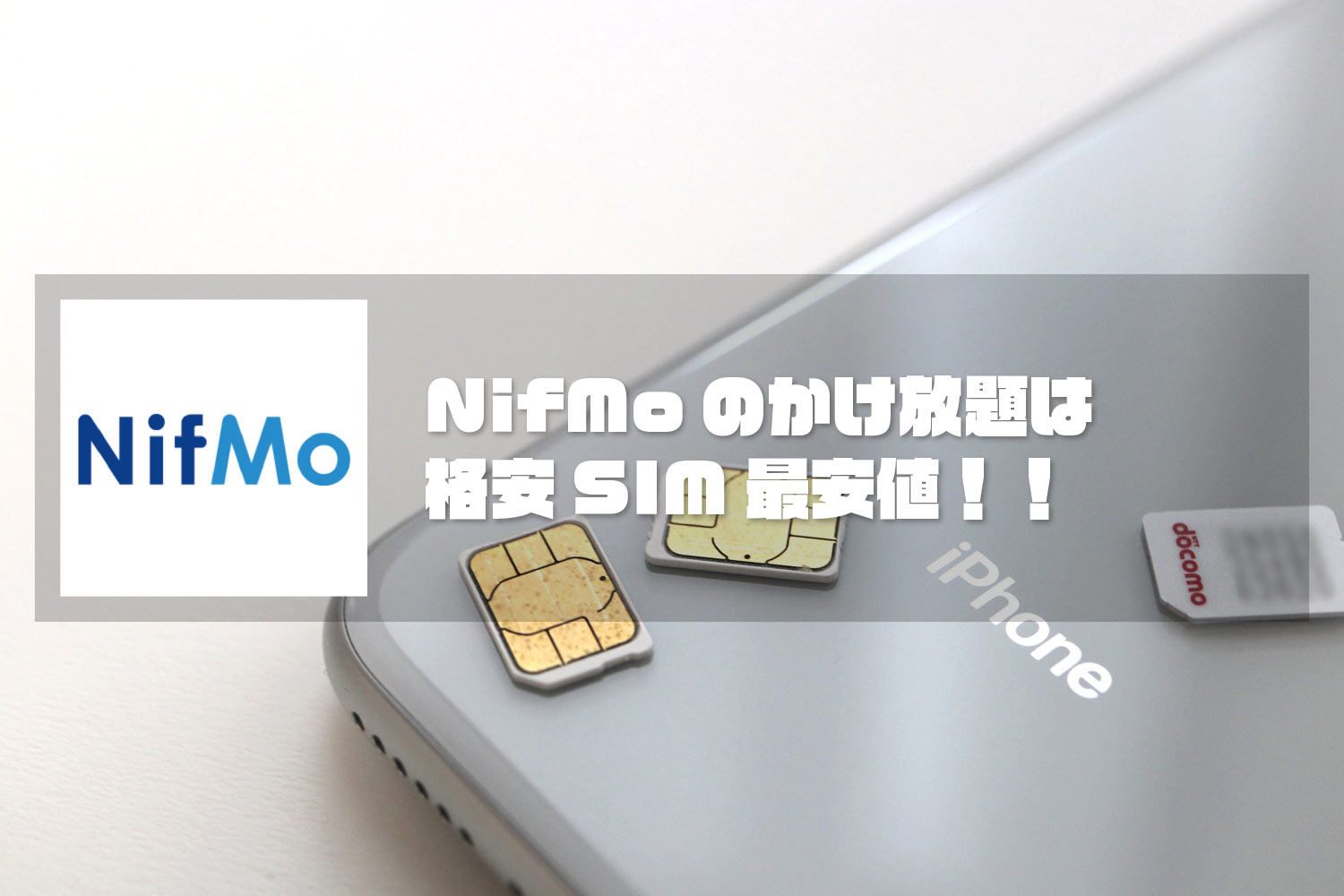 NifMo かけ放題オプション