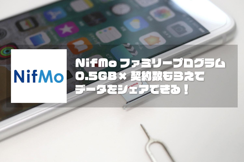 NifMo(ニフモ)ファミリープログラム