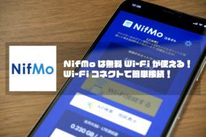 NifMoコネクト 無料Wi-Fi