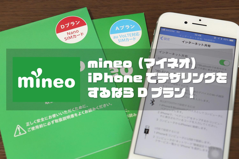 mineo iPhoneでテザリング