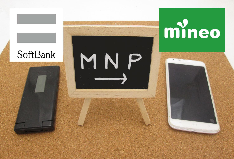 ソフトバンクからマイネオにMNP