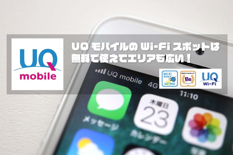 UQモバイル 無料Wi-Fiスポット