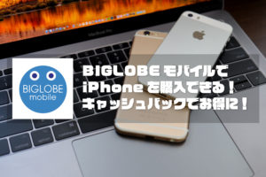 BIGLOBEモバイル iPhone 6sとiPhone SE 販売
