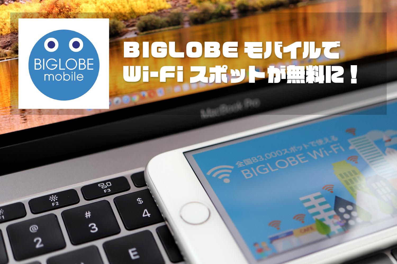 BIGLOBEモバイル WI-Fiスポット無料