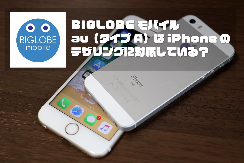 BIGLOBEモバイル auプラン iPhone テザリング対応
