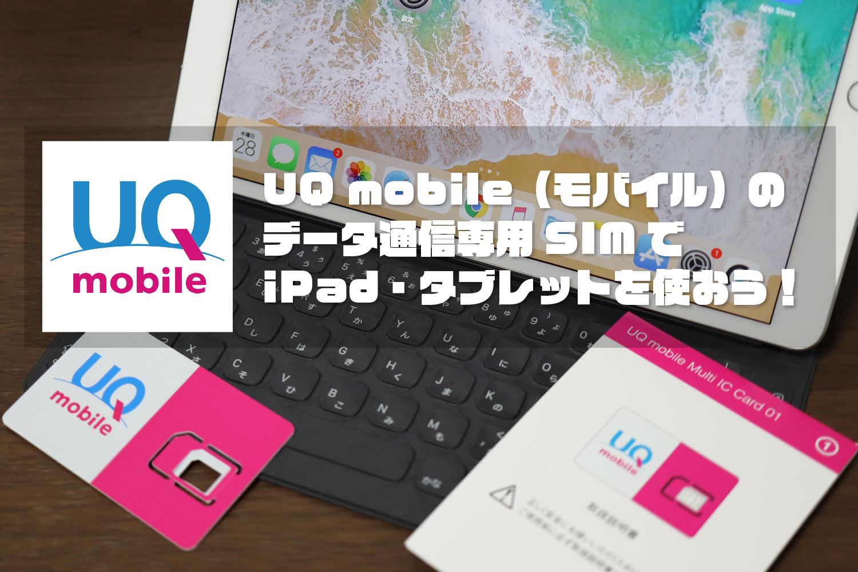 UQ mobile データ通信専用SIM
