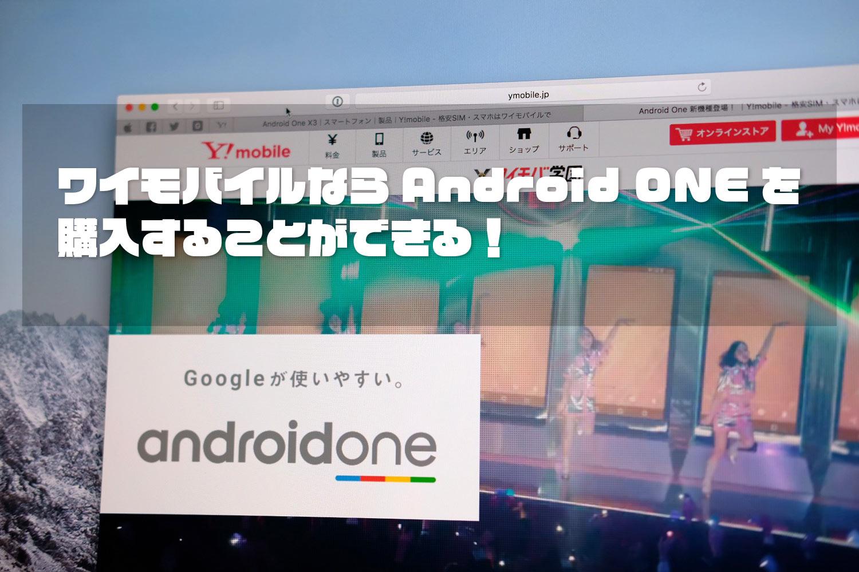 ワイモバイル Android ONE