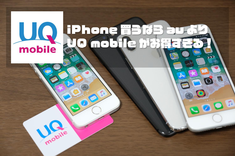 iPhone買うならUQモバイルとauどっち