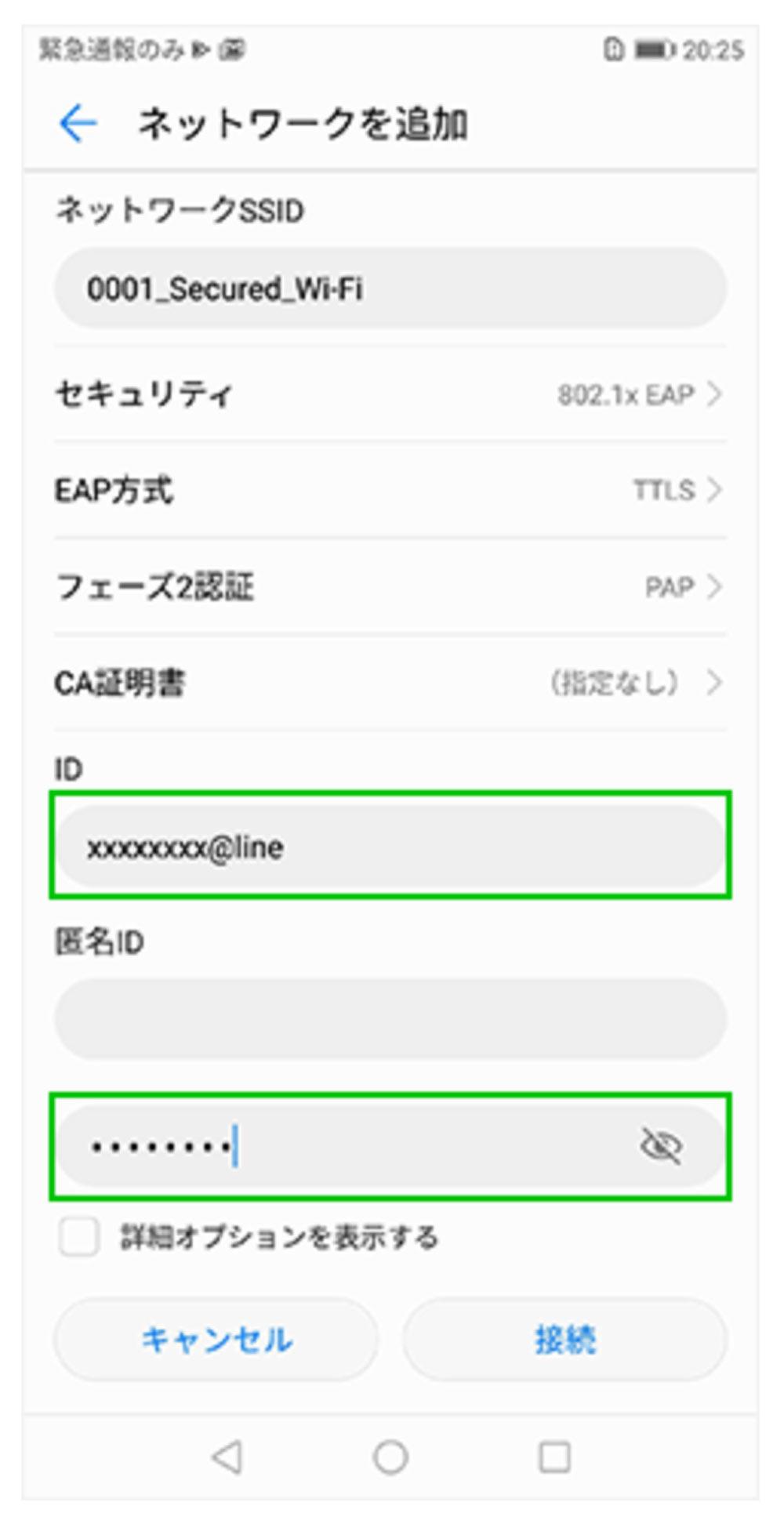 LINEモバイル Wi-Fiオプション Android設定