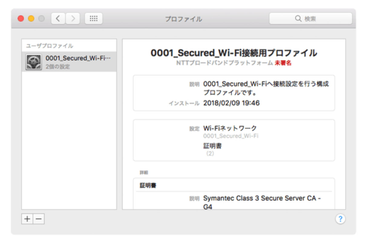 LINEモバイル Wi-Fiオプション プロファイルインストール Mac