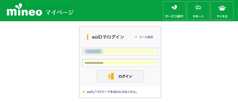 eoIDでマイネオのマイページにログイン