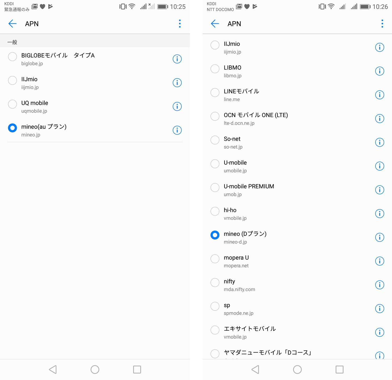 マイネオ Android アクセスポイントの設定