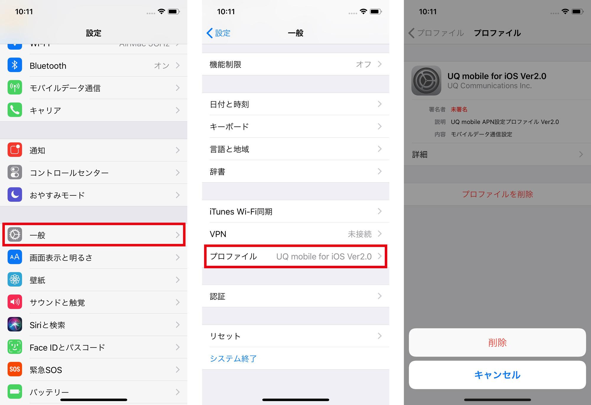 APN構成プロファイルの削除(iPhone)