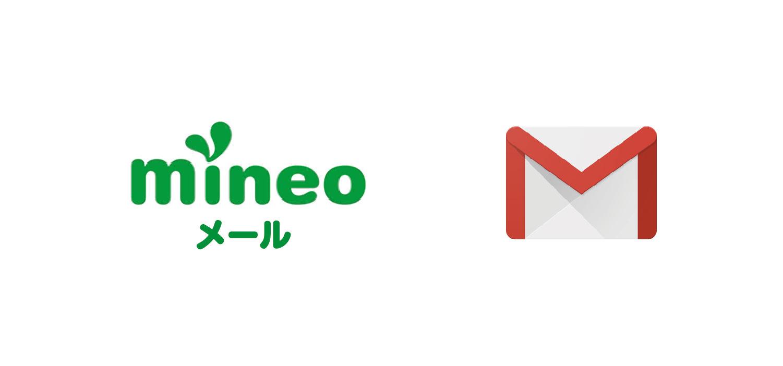 mineoメールとGmail