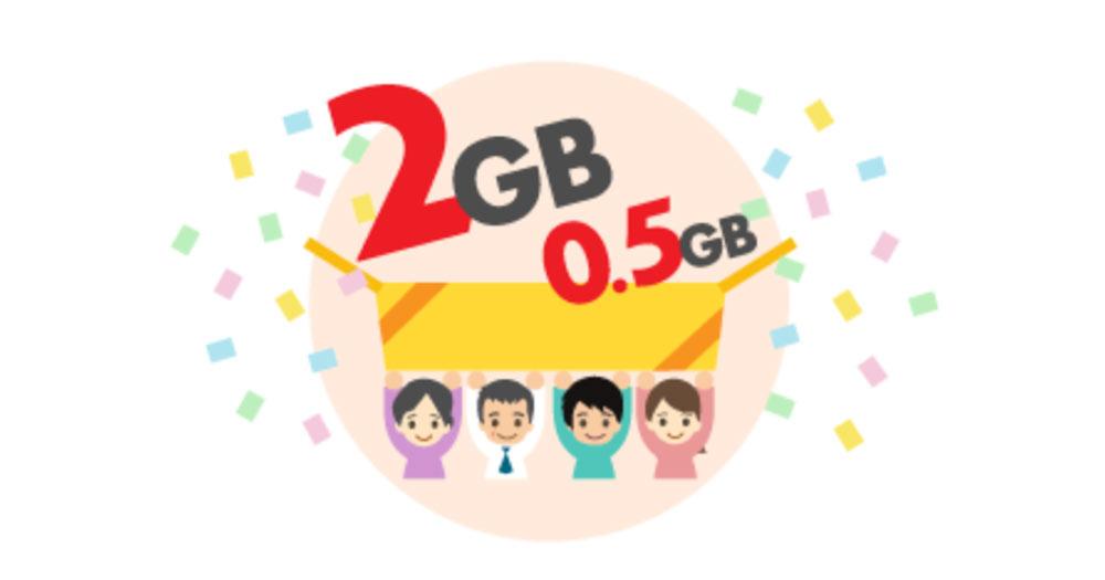 NifMo ファミリープラン 0.5GBプレゼント