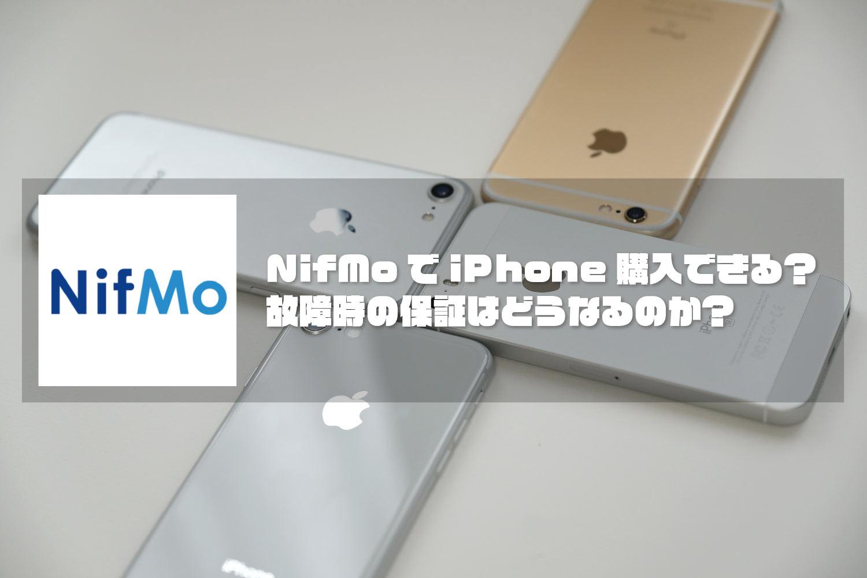 nifmo iPhone 購入と補償について