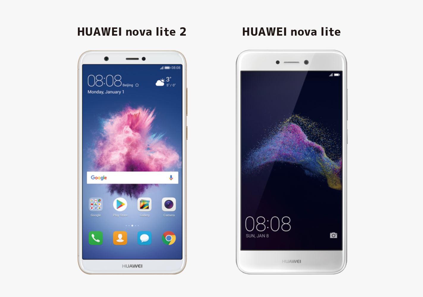 HUAWEI nova lite 2 vs nova lite 外観