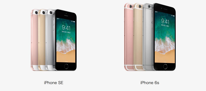 iPhone SE/6s カラーラインナップ