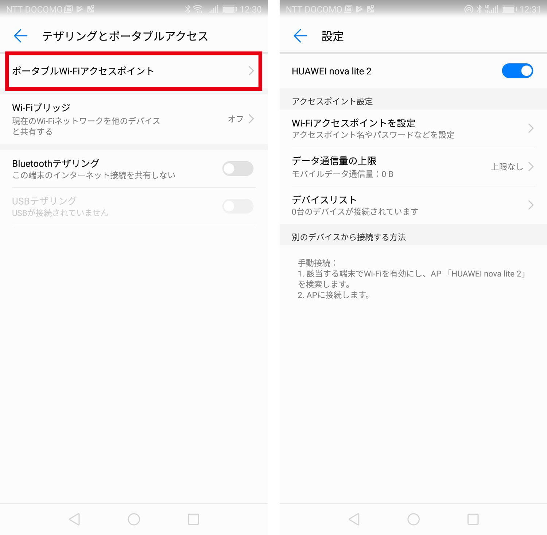 Android テザリング設定方法