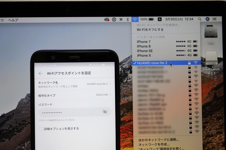 Android Macでテザリング