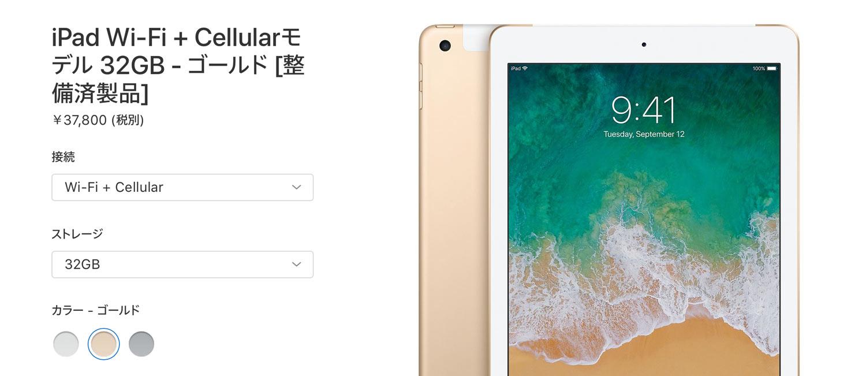 iPad 整備済み製品