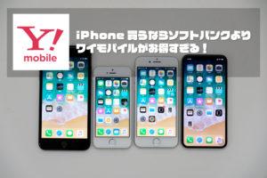 iPhone買うならワイモバイルとソフトバンクどっち