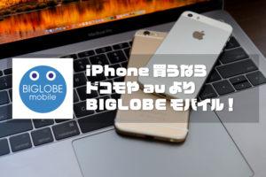 BIGLOBEモバイル iPhone