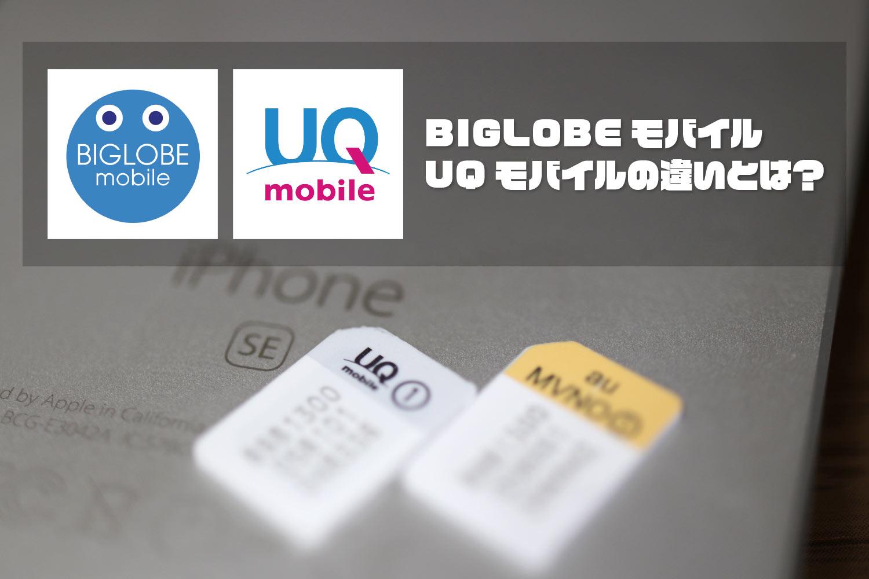 UQモバイルとBIGLOBEモバイル