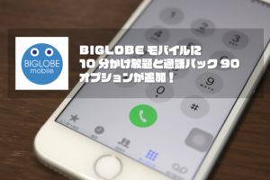 BIGLOBEモバイル 10分かけ放題と通話パック90